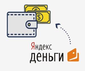 онлайн кредит на карту яндекс деньги займ от 60000 рублей на карту