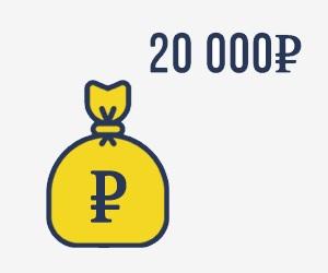 Займ 20000 рублей срочно
